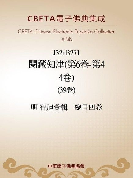 閱藏知津(第6卷-第44卷)