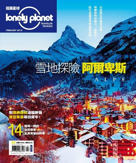Lonely Planet 孤獨星球 02月號/2015年 第40期