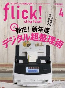flick! 2019年4月號 Vol.90 【日文版】