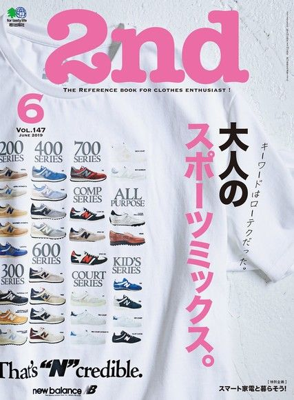 2nd 2019年6月號 Vol.147 【日文版】