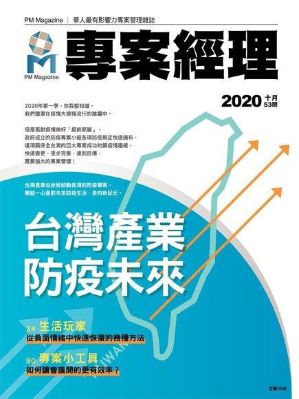 專案經理雜誌雙月刊 繁體版 10月號/2020 第53期