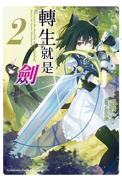 轉生就是劍 (2)