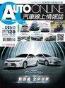AUTO-ONLINE汽車線上情報誌 04月號/2015 第153期