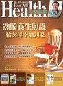 大家健康雜誌 09月號/2013 第319期