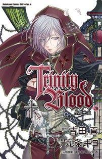 聖魔之血 (20)