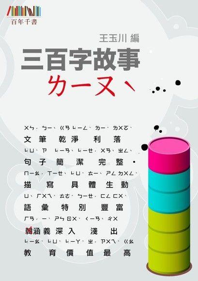 三百字故事(6)