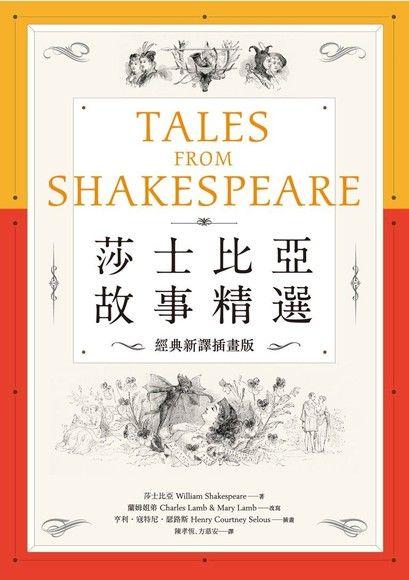 莎士比亞故事精選