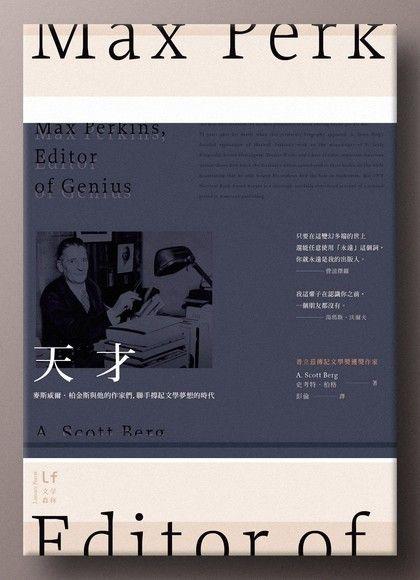 天才: 麥斯威爾.柏金斯與他的作家們, 聯手撐起文學夢想的時代