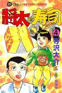 將太的壽司 (4)
