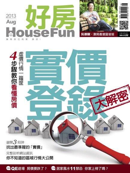 好房雜誌 08月號/2013 第4期
