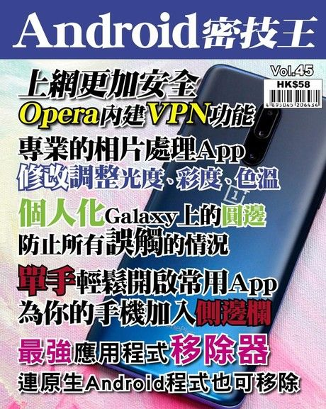 Android 密技王 第45期