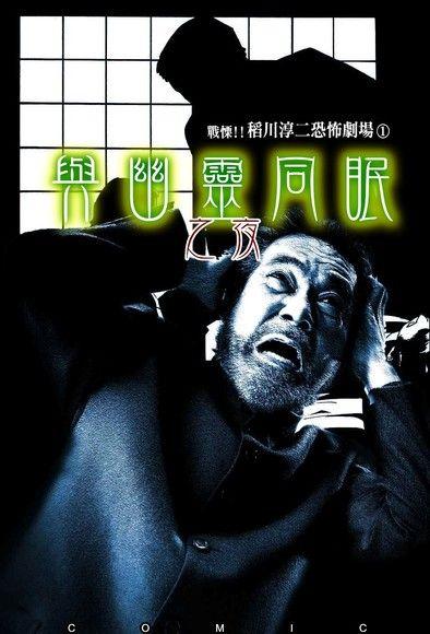 【漫畫稻川淳二怪談】與幽靈同眠之夜