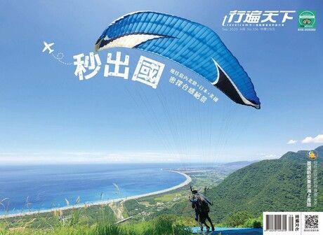 行遍天下旅遊雜誌 09月號/2020 第336期