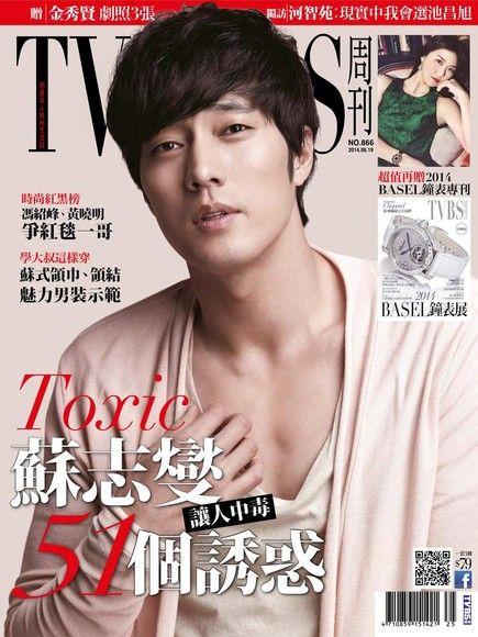 TVBS雙周刊 第866期 2014/06/19 B冊