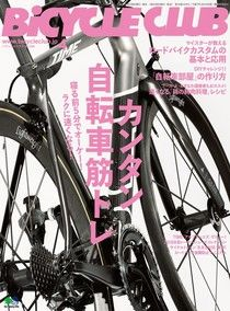 BiCYCLE CLUB 2018年4月號 No.396 【日文版】