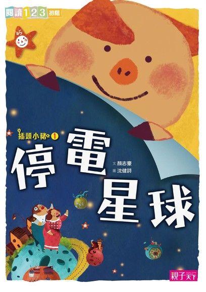 插頭小豬1:停電星球