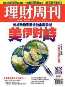 理財周刊 第1011期 2020/01/10