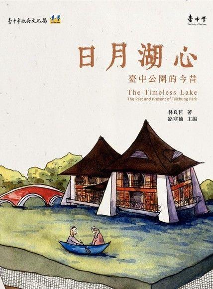 日月湖心:臺中公園的今昔