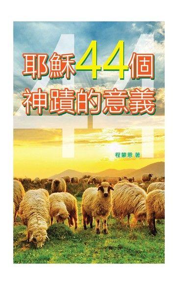 耶穌44個神蹟的意義
