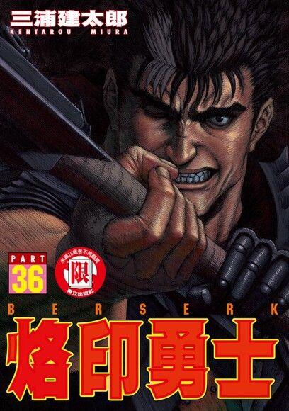 烙印勇士                          36(限)