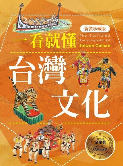 一看就懂台灣文化(新裝珍藏版)
