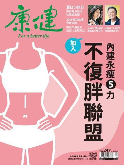 康健雜誌 06月號/2019 第247期