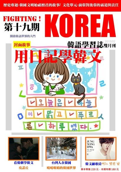 Fighting!KOREA 韓語學習誌第十九期:用日記學韓文