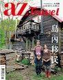 AZ Travel 11月號/2013 第128期