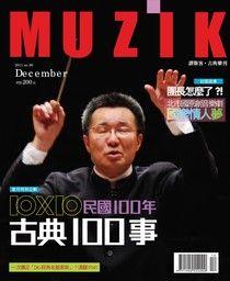 MUZIK古典樂刊2011年12月第60期