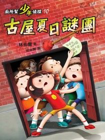 廁所幫少年偵探10:古屋夏日謎團