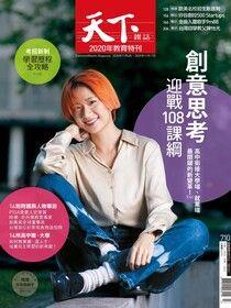 天下雜誌 第710期 2020/11/04