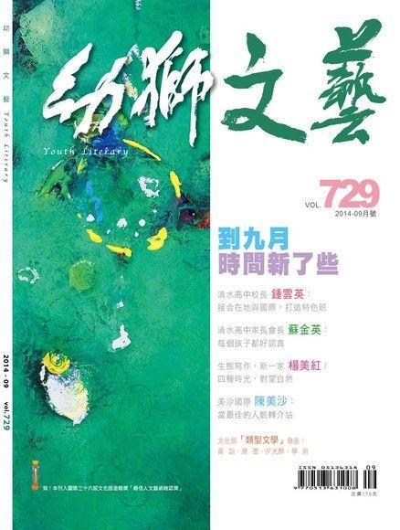 幼獅文藝 09月號/ 2014 第729期