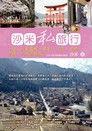 沙米私旅行:一個人玩更盡興!關東、北陸、中國、四國、九州逍遙遊