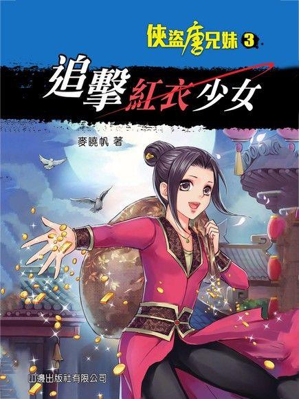 俠盜唐兄妹 3:追擊紅衣少女
