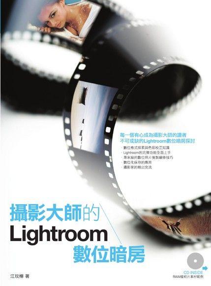 攝影大師的Lightroom數位暗房