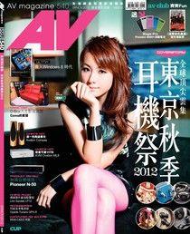 AV magazine周刊 540期 2012/11/09