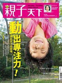 親子天下雜誌 09月號/2017 第93期