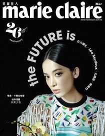 marie claire美麗佳人 03月號/2019 第311期