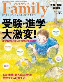 PRESIDENT Family 2019年春季號 【日文版】