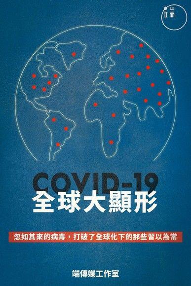 2019冠狀病毒,全球大顯形