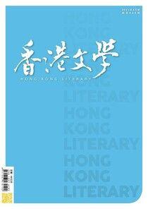 香港文學 2021年3月號 NO.435