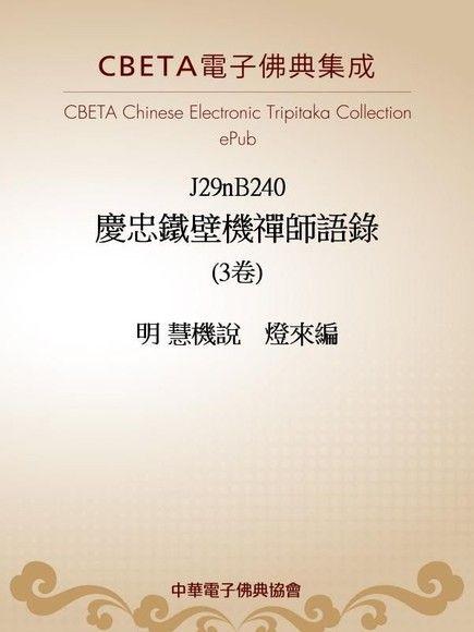 慶忠鐵壁機禪師語錄(3卷)
