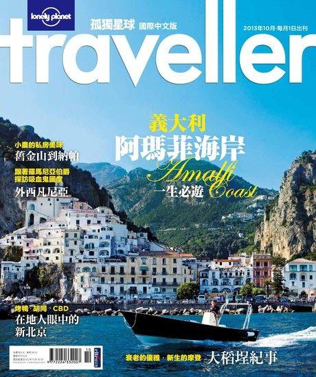 Lonely Planet 孤獨星球 10月號/2013年 第24期