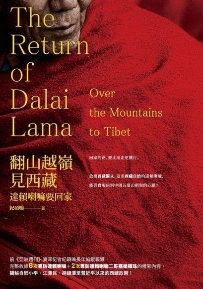 翻山越嶺見西藏──達賴喇嘛要回家