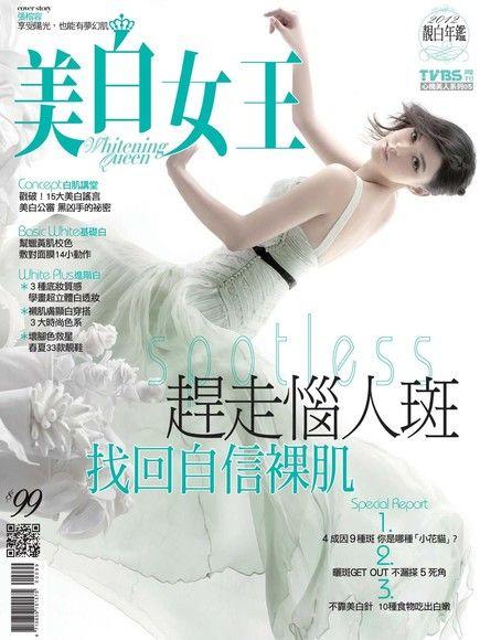 TVBS周刊 心機美人系列05:美白女王