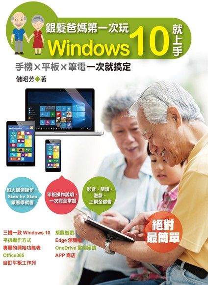 銀髮爸媽第一次玩Windows 10就上手-手機╳平板╳筆電一次就搞定