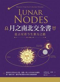 月之南北交全書:從占星看今生業力之路
