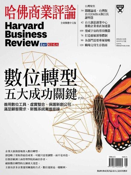 哈佛商業評論全球繁體中文 08月號/2019 第156期