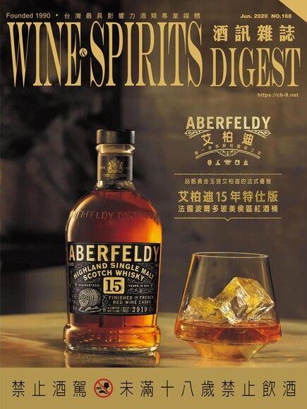 酒訊Wine & Spirits Digest 06月號/2020 第168期