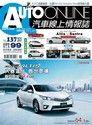 AUTO-ONLINE汽車線上情報誌11月號/2013 第137期